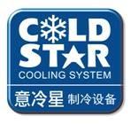 意冷星(北京)制冷设备有限公司