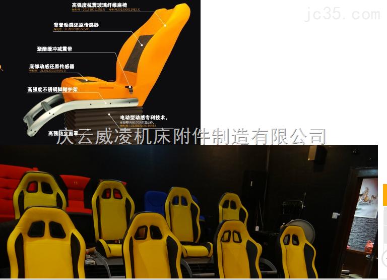 动感影视椅防尘罩1小时 7D影视椅新相关信息