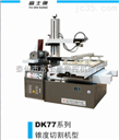 DK77100AZ线切割机床