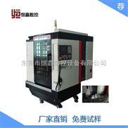 恒鑫V300小型数控加工中心