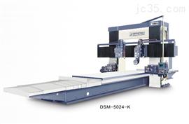 DSM-5024龍門銑床