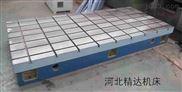 质T型槽平台、质T型槽平台价格