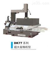 DK77系列线切割