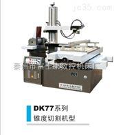 DK77系列变锥线切割