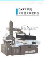 DK77系列大厚度锥度切割机
