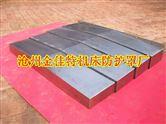 龙门铣床专用防铁屑钢板防护罩 防铁屑钢板防护罩