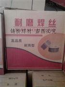 ZD501耐磨药芯焊丝