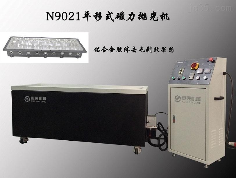 奥辰机械磁力抛光机,磁力研磨机,厂家直销价格