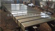 机床工作台钢板防护罩