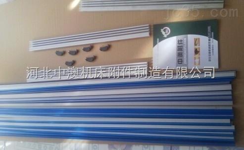GXB-30铝型材导轨刮屑板