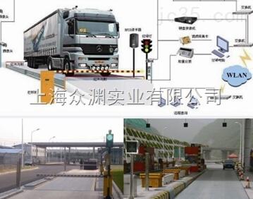 智能化汽车衡系统