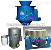 上海金属碎屑脱油机 切削碎屑脱油机 离心甩干机 工业干燥机