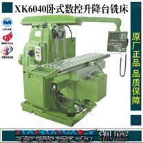 珠海XLK6032C数控铣床在线提供