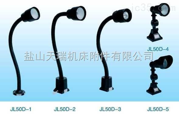 供应JL50B卤钨泡机床工作灯