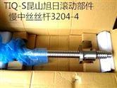 滚珠丝杆4006-1449
