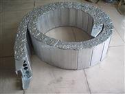承重型封闭式机床钢制拖链