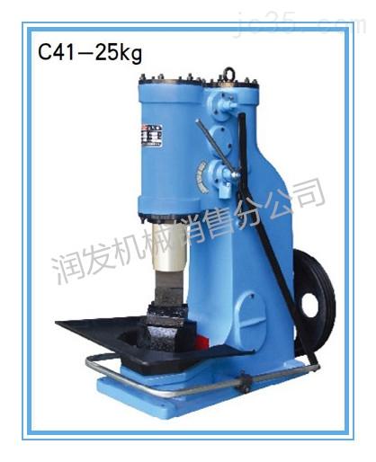 c41-25kg打铁空气锤  全联保