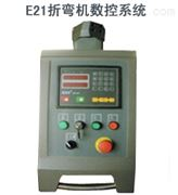 E21折弯机数控系统