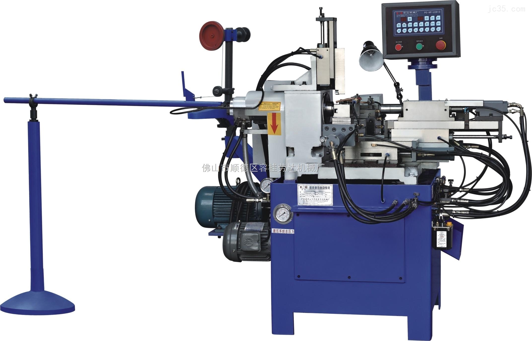 LDY-20C 棒料液压车床 劳达液压机床
