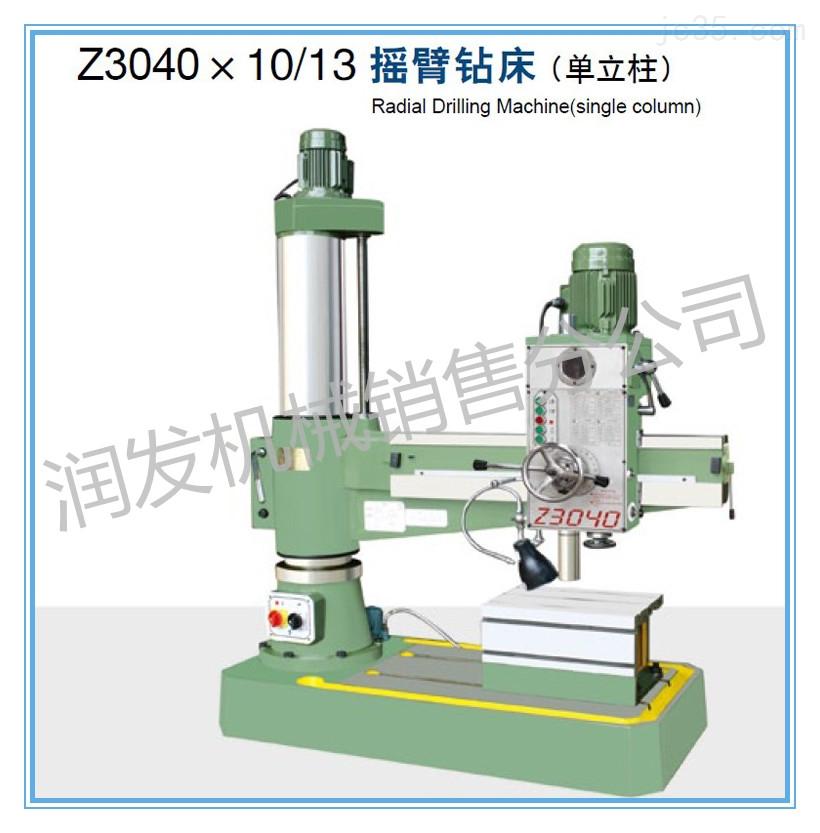 Z3040x10/13摇臂钻床(单立柱)-摇臂钻床厂家-