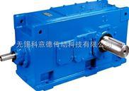 供应科意德重型工业传动齿轮减速机,圆柱齿轮硬齿面减速机
