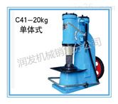 C41-20KG单体式空气锤 小型空气锤