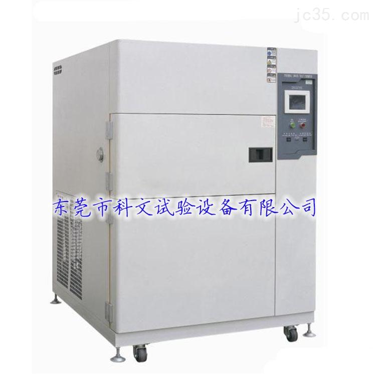冷热冲击箱|冷热冲击试验机