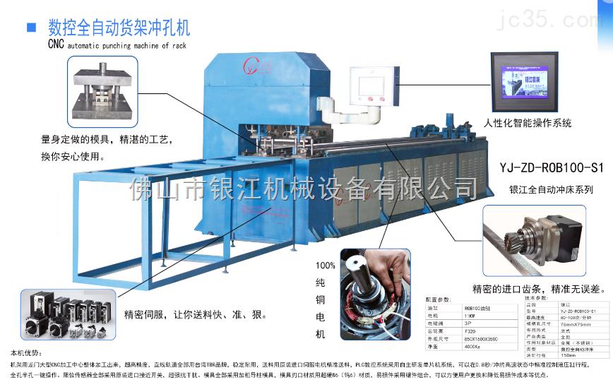 高速全自动伺服送料不锈钢方管钻孔机