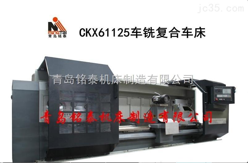 CKX61125数控车铣复合车床特点