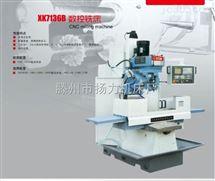 XK7136B数控铣床