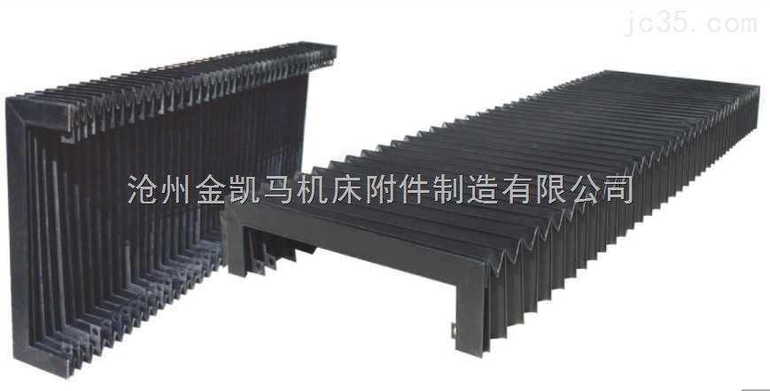 上海柔性风琴式防护罩,武汉机床导轨防护罩