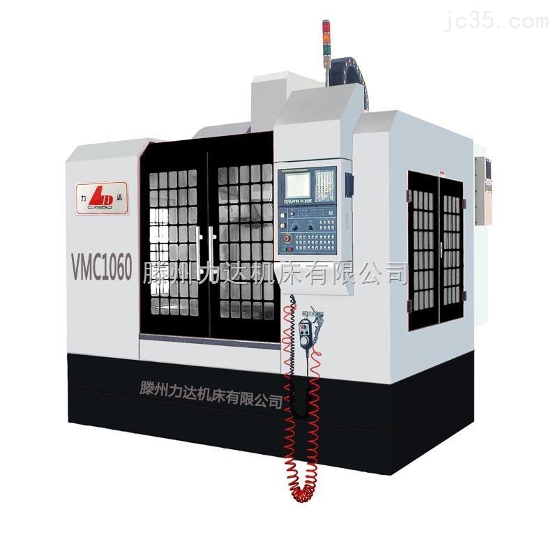 VMC1060硬轨加工中心
