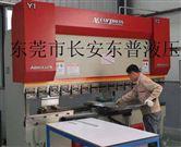 专业维修广东东莞液压机械 中山折弯机,各种油压机专业上门维修