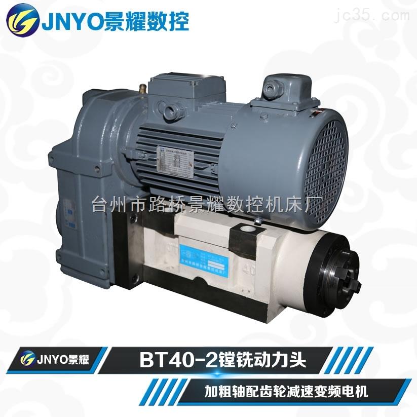 动力头/镗铣动力头/BT40镗铣动力头/BT40动力头配齿轮减速电机