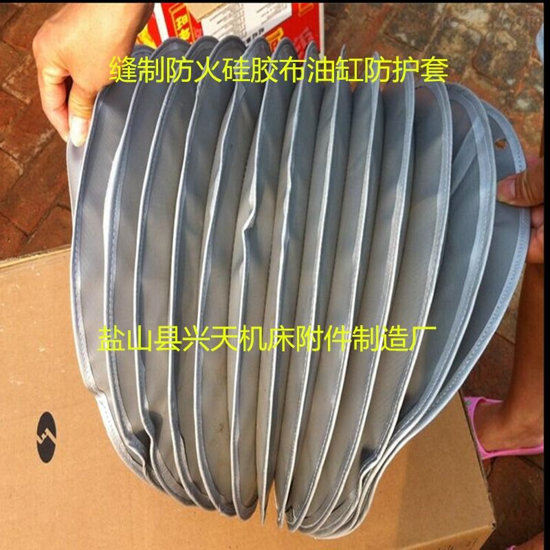 防火耐高温帆布伸缩油缸防尘罩