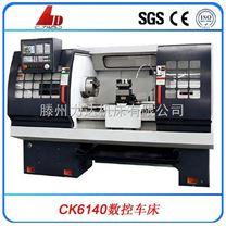 CK6140数控车床报价