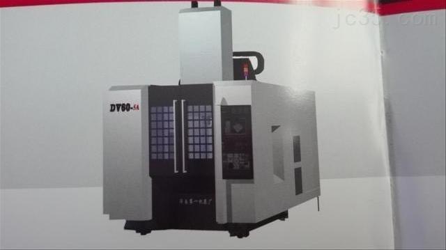 五轴联动加工中心DV60-5A济南一机