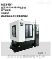 厂家直销台群高光机B-540 高速高精度高光机
