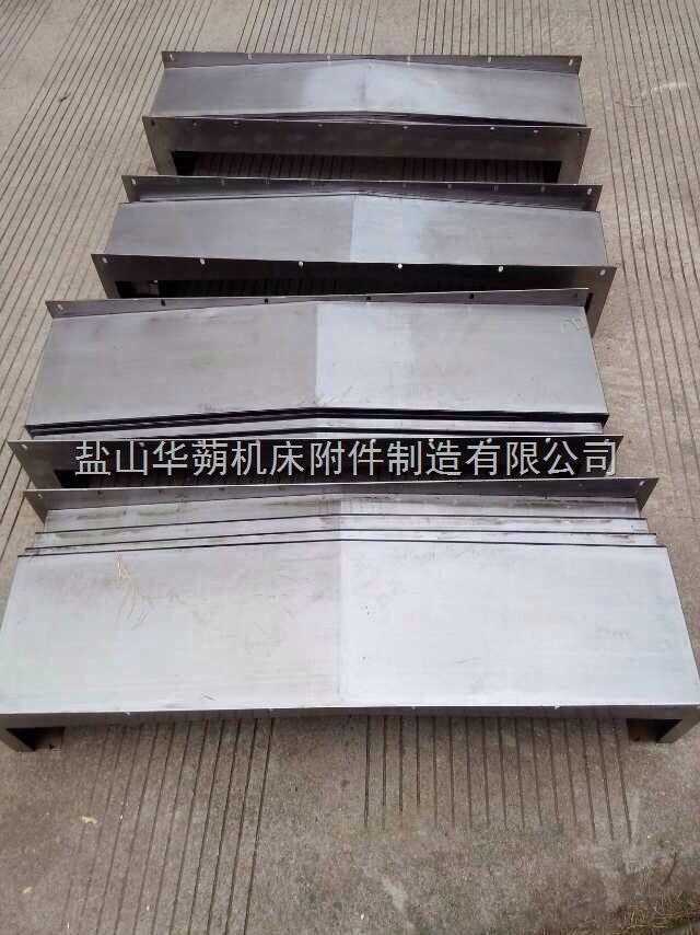 机床导轨不锈钢板护罩