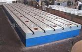 泊头铸铁铆焊平台平板