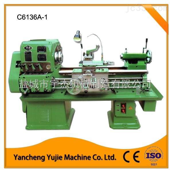 厂家C6136A-1
