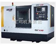 CK7620P-宝鸡竞技宝车床