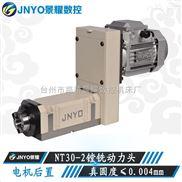 NT30-2动力头