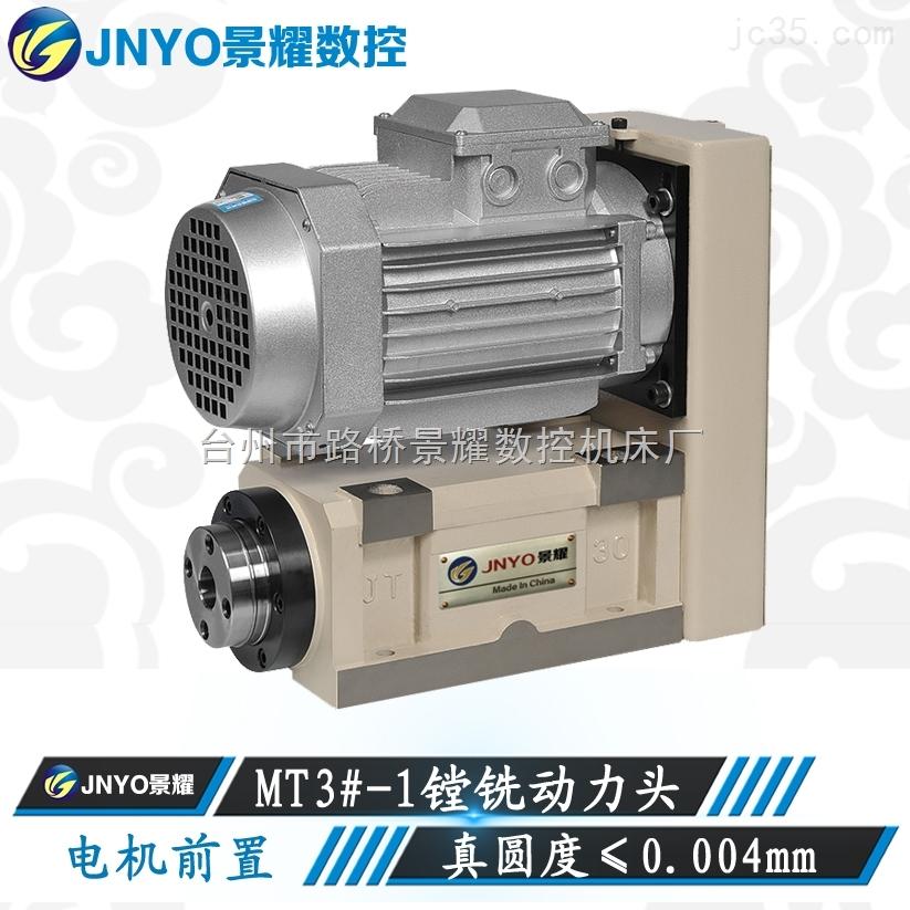 动力头/镗铣动力头/铣削动力头MT3#-1-电机前置