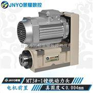 MT3#-1-动力头/镗铣动力头/铣削动力头MT3#-1-电机前置
