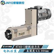 钻孔动力头NT40-1