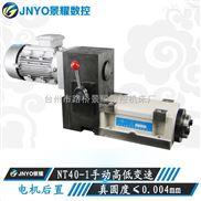 NT40-1-动力头/镗铣动力头/钻孔动力头NT40-1手动齿轮高低变速电机后置