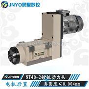 NT40-2-动力头/镗铣动力头/镗孔动力头NT40-2电机后置
