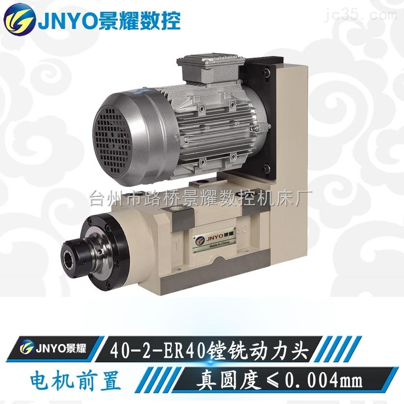 动力头/镗孔动力头/钻孔动力头40-ER40电机前置