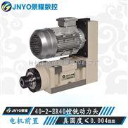 40-ER40-动力头/镗孔动力头/钻孔动力头40-ER40电机前置